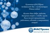 ФАСТранс: Поздравляем с наступающим Новым годом!